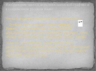 Числа в церковнославянском языке изображаются буквами, над которыми ставится