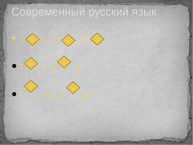 5 0- 20 , 30 5 0 - 8 0 5 00 – 9 00 Современный русский язык ь ь ь ь ь ь ь