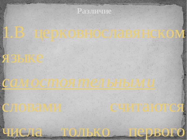 1.В церковнославянском языке самостоятельными словами считаются числа только...