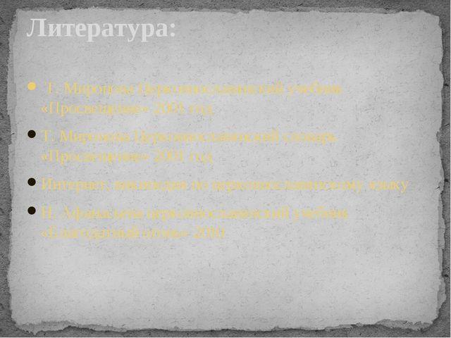 Т. Миронова Церковнославянский учебник «Просвещение» 2001 год Т. Миронова Це...