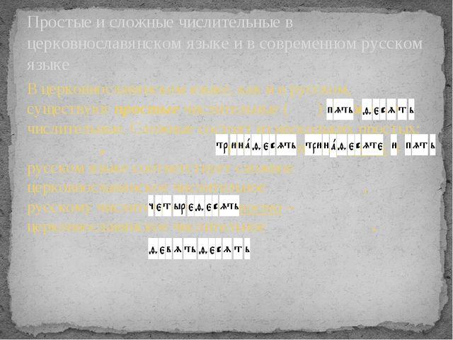 В церковнославянском языке, как и в русском, существуют простые числительные...