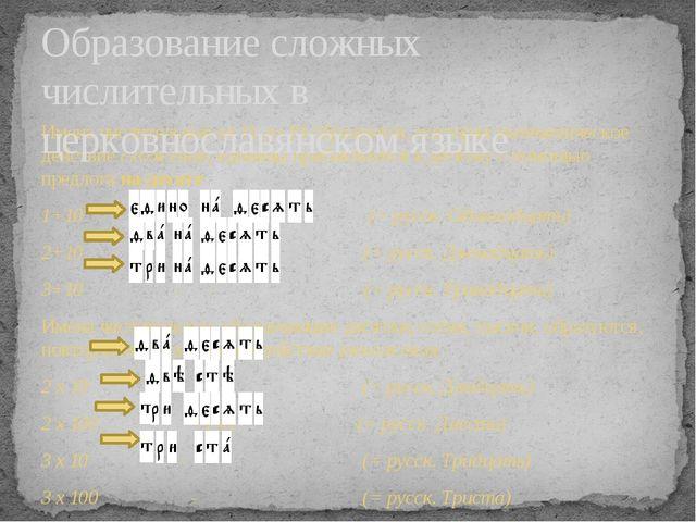 Имена числительные от 11 до 19 образуются, повторяя математическое действие с...