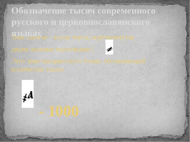 Знак тысячи – косая черта, перечеркнутая двумя малыми черточками ( ). Этот зн...