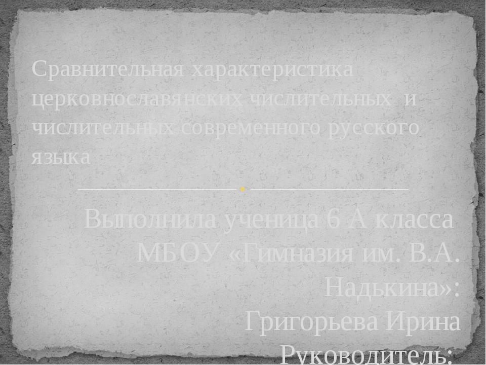 Выполнила ученица 6 А класса МБОУ «Гимназия им. В.А. Надькина»: Григорьева Ир...