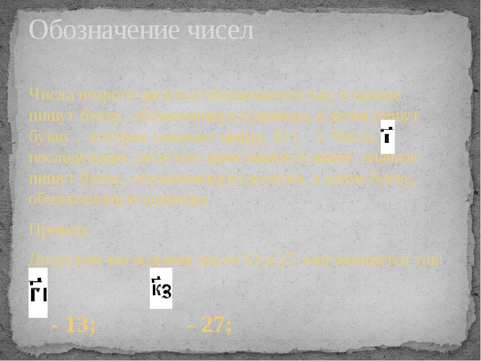 Числа второго десятка обозначаются так: в начале пишут букву, обозначающую ед...