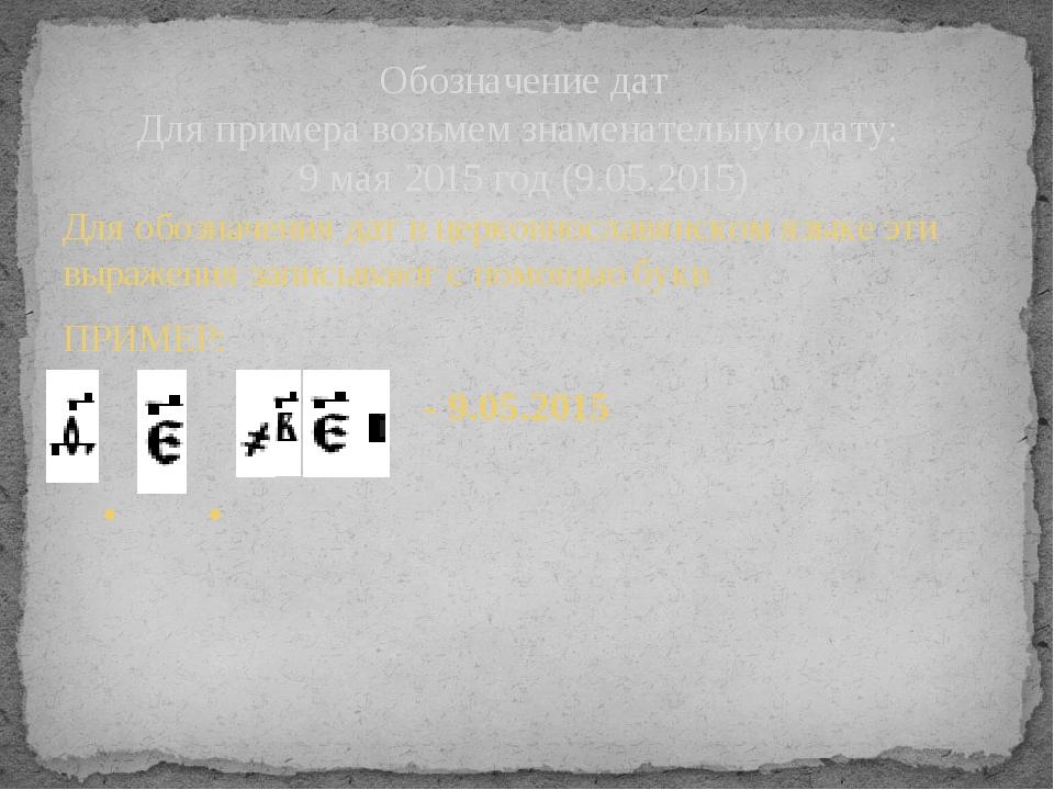 Для обозначения дат в церковнославянском языке эти выражения записывают с пом...
