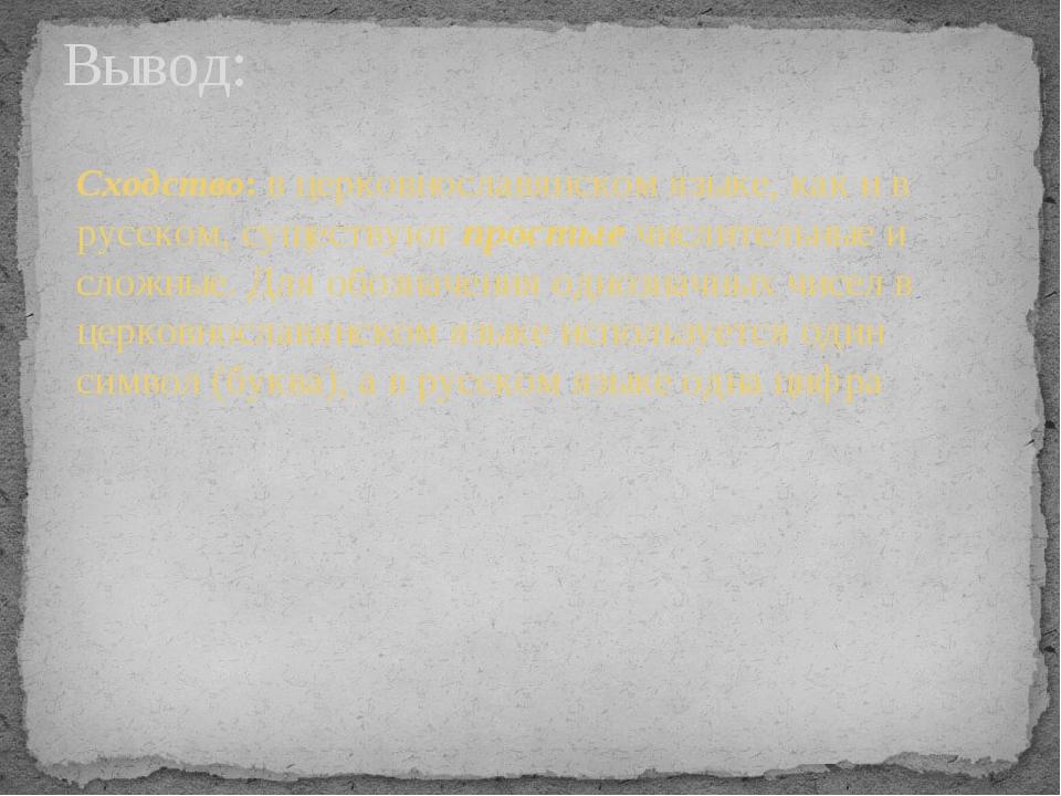 Сходство: в церковнославянском языке, как и в русском, существуют простые чис...