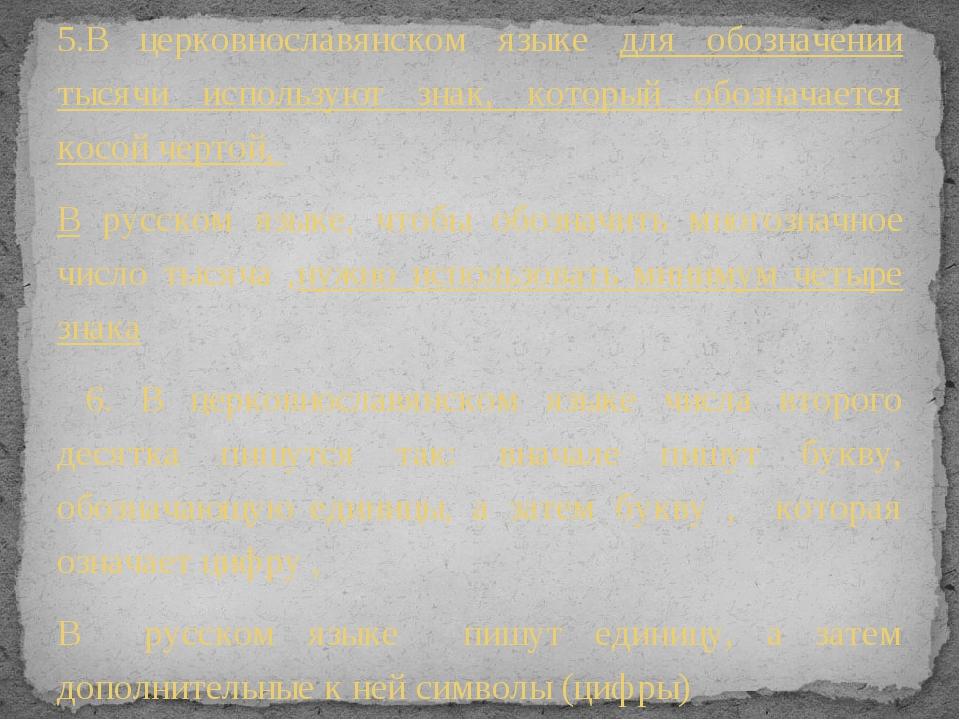 5.В церковнославянском языке для обозначении тысячи используют знак, который...