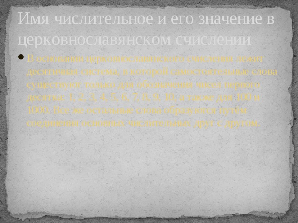 В основании церковнославянского счисления лежит десятичная система, в которой...