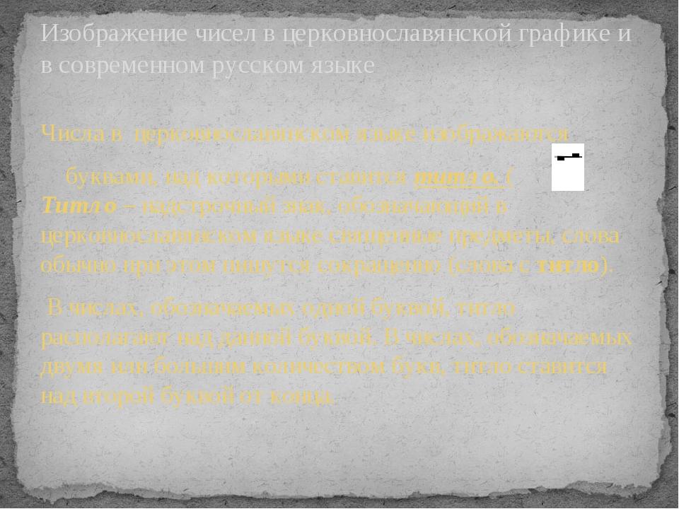 Числа в церковнославянском языке изображаются буквами, над которыми ставится...