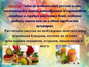 Закуски – одна из особенностей русской кухни, отличающейся таким разнообразие