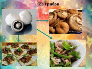 Из грибов