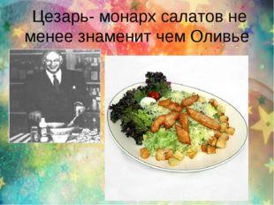 Цезарь- монарх салатов не менее знаменит чем Оливье