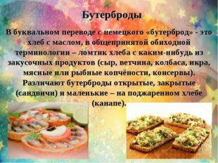 В буквальном переводе с немецкого «бутерброд» - это хлеб с маслом, в общепри