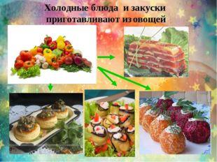 Холодные блюда и закуски приготавливают из овощей