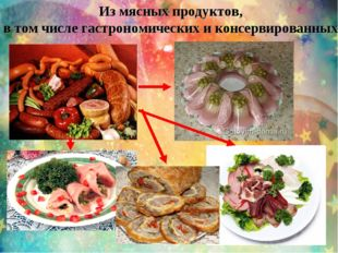 Из мясных продуктов, в том числе гастрономических и консервированных
