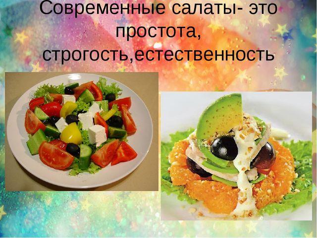 Современные салаты- это простота, строгость,естественность