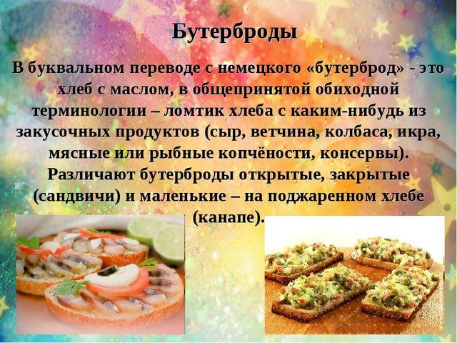 В буквальном переводе с немецкого «бутерброд» - это хлеб с маслом, в общепри...