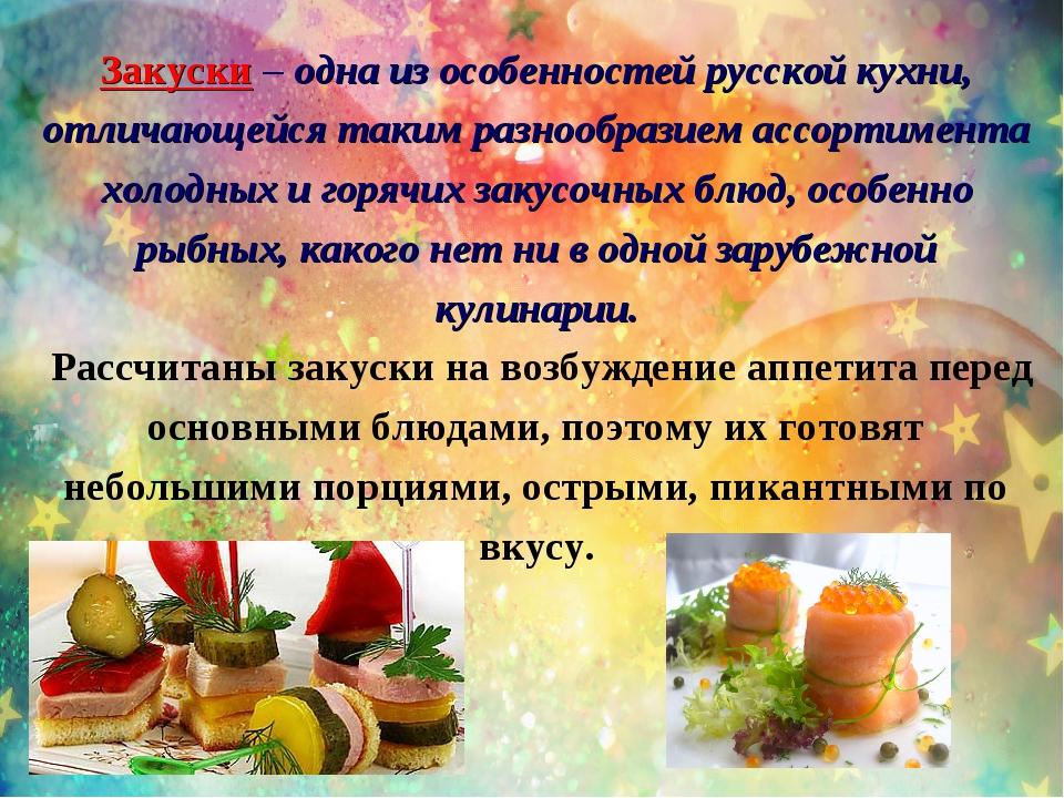 Закуски – одна из особенностей русской кухни, отличающейся таким разнообразие...
