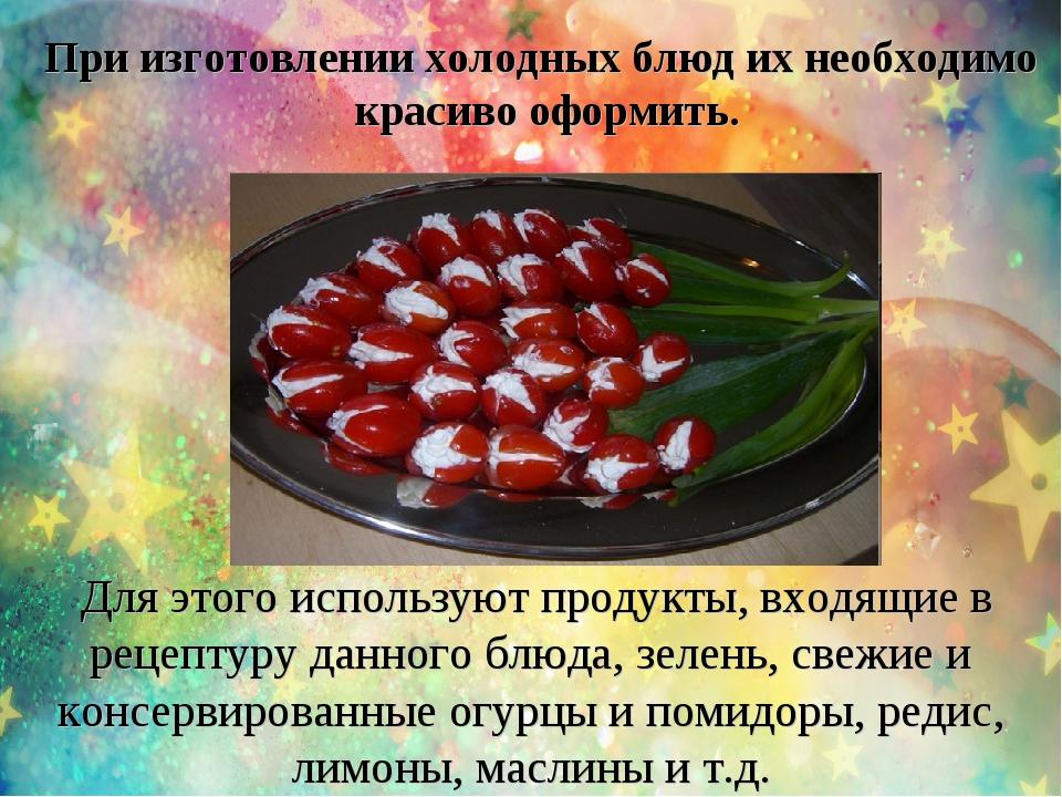 Для этого используют продукты, входящие в рецептуру данного блюда, зелень, с...
