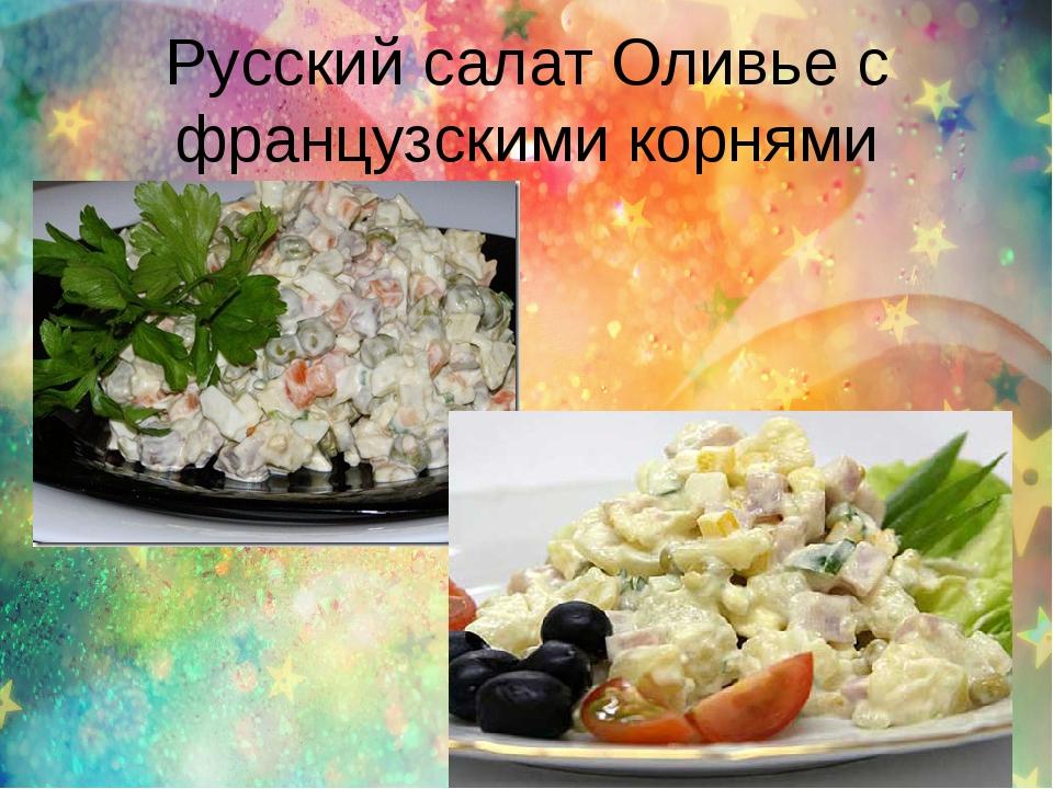 Русский салат Оливье с французскими корнями