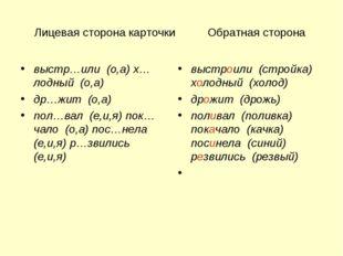 Лицевая сторона карточки Обратная сторона выстр…или (о,а) х…лодный (о,а) др…ж