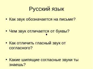 Русский язык Как звук обозначается на письме? Чем звук отличается от буквы? К