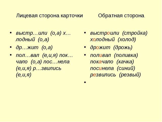 Лицевая сторона карточки Обратная сторона выстр…или (о,а) х…лодный (о,а) др…ж...