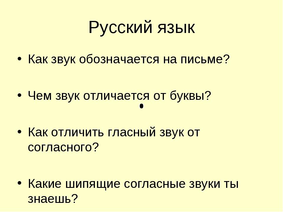 Русский язык Как звук обозначается на письме? Чем звук отличается от буквы? К...