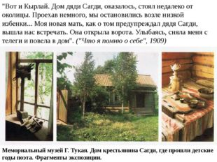 """""""Вот и Кырлай. Дом дяди Сагди, оказалось, стоял недалеко от околицы. Проехав"""