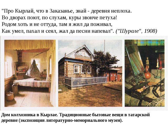 """""""Про Кырлай, что в Заказанье, знай - деревня неплоха. Во дворах поют, по слух..."""