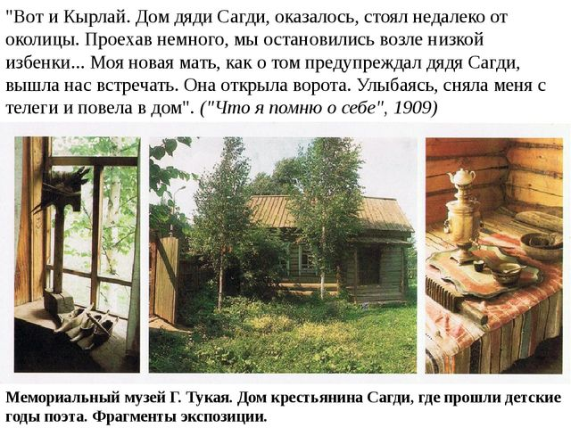 """""""Вот и Кырлай. Дом дяди Сагди, оказалось, стоял недалеко от околицы. Проехав..."""