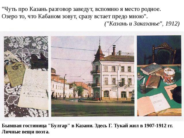 """""""Чуть про Казань разговор заведут, вспомню я место родное. Озеро то, что Каба..."""
