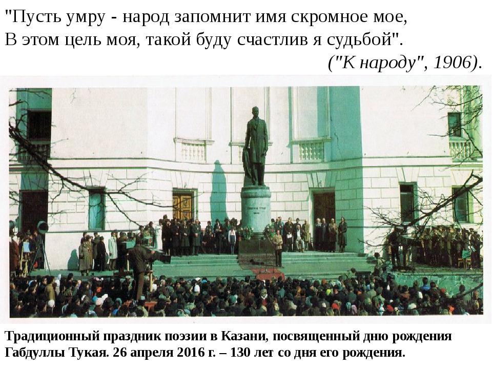 """""""Пусть умру - народ запомнит имя скромное мое, В этом цель моя, такой буду сч..."""