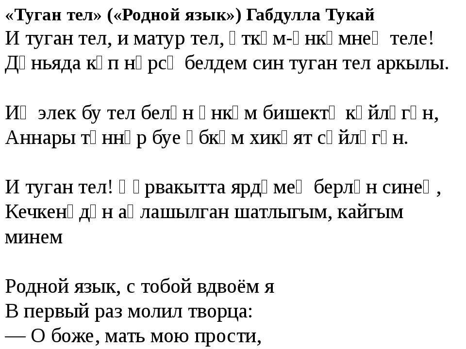 «Туган тел» («Родной язык») Габдулла Тукай И туган тел, и матур тел, әткәм-ән...