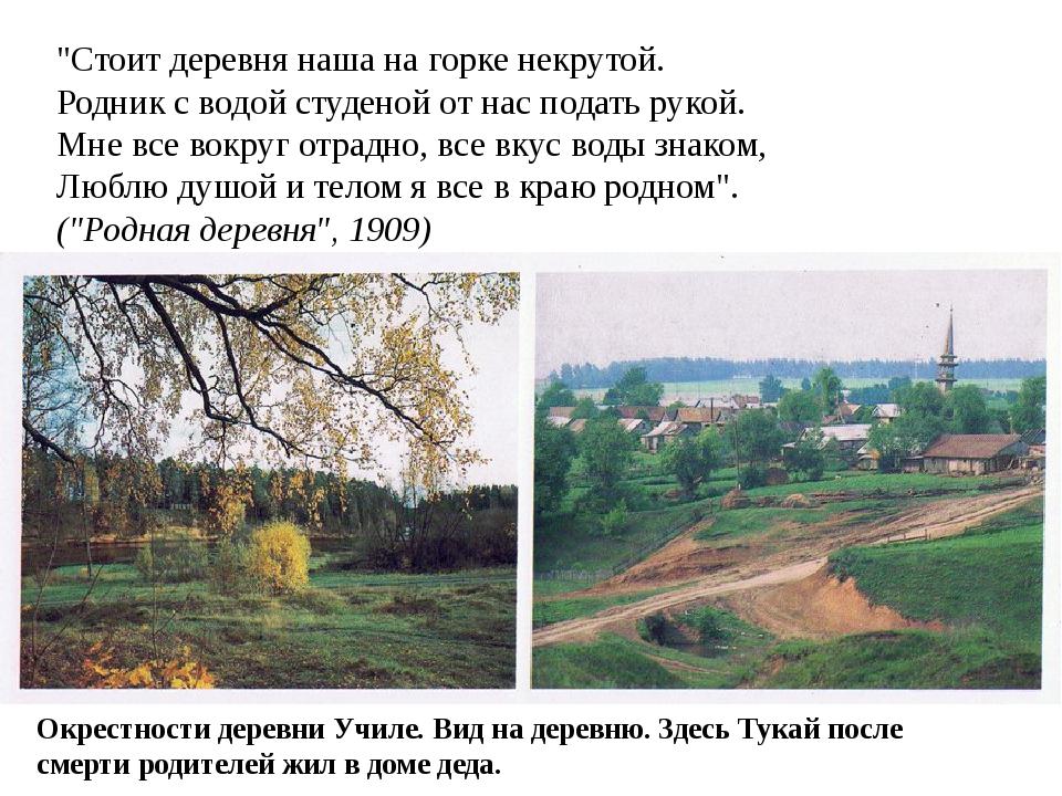 """""""Стоит деревня наша на горке некрутой. Родник с водой студеной от нас подать..."""