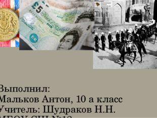 Экономика Великобритании Выполнил: Мальков Антон, 10 а класс Учитель: Шудрако