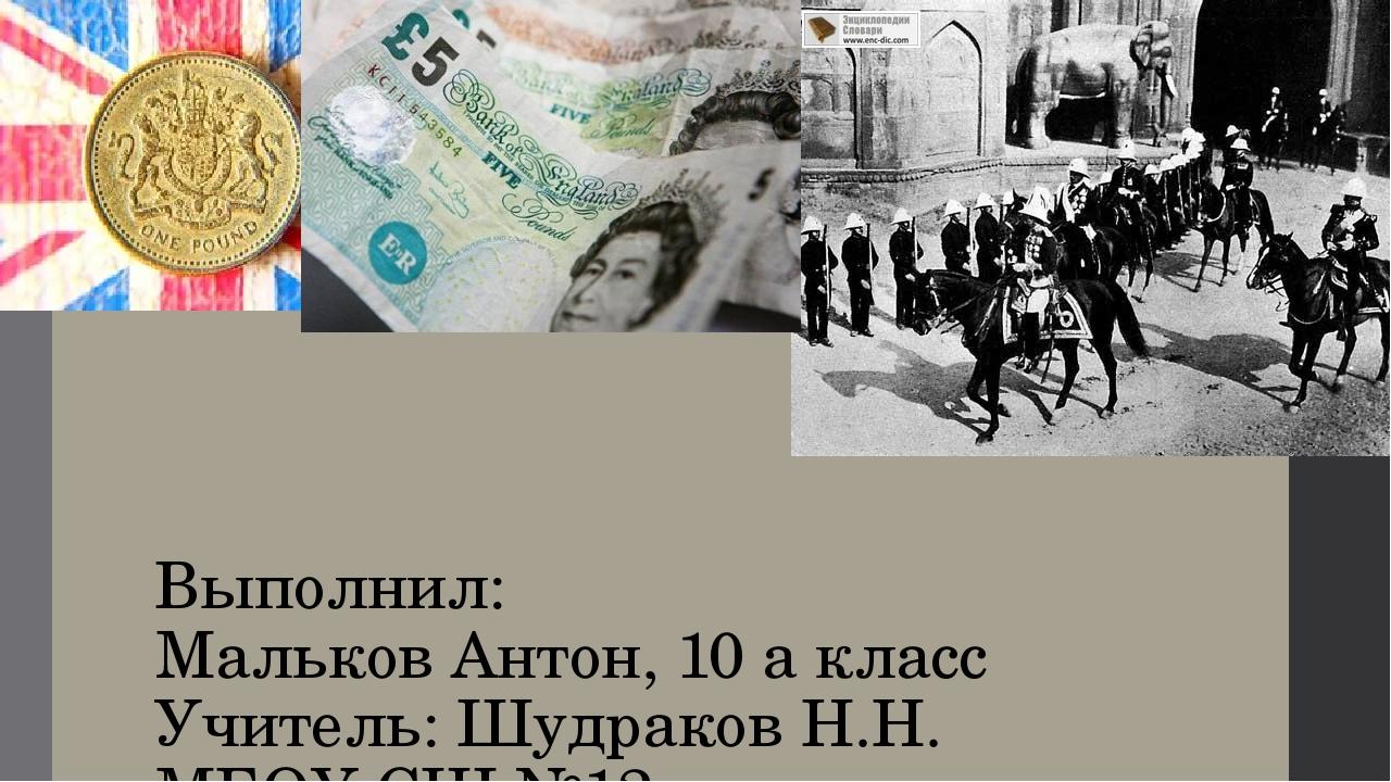 Экономика Великобритании Выполнил: Мальков Антон, 10 а класс Учитель: Шудрако...