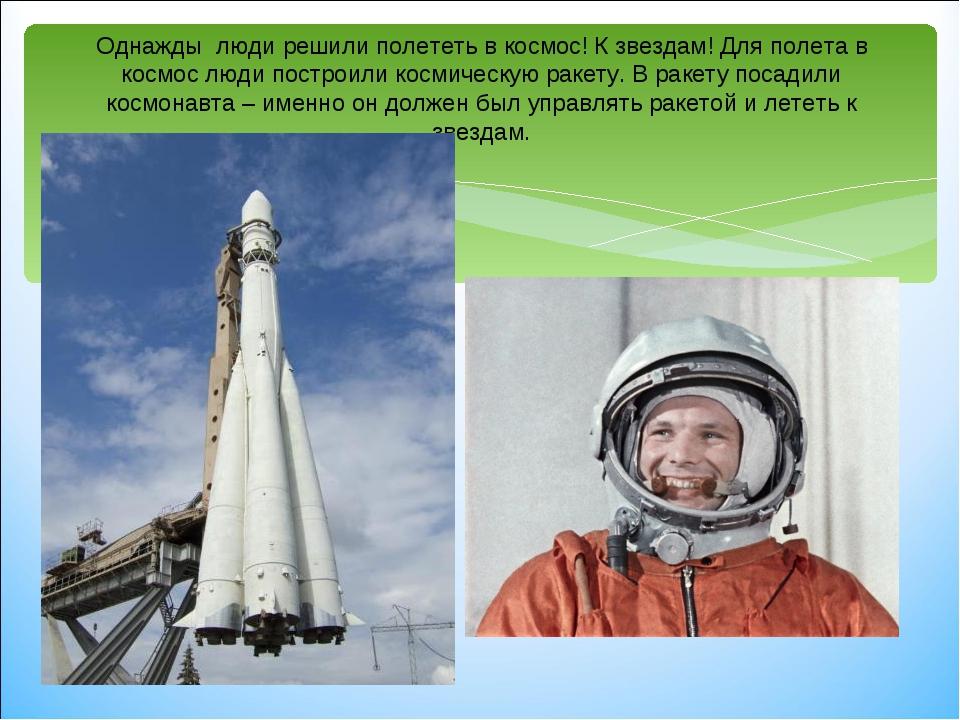 Однажды люди решили полететь в космос! К звездам! Для полета в космос люди по...
