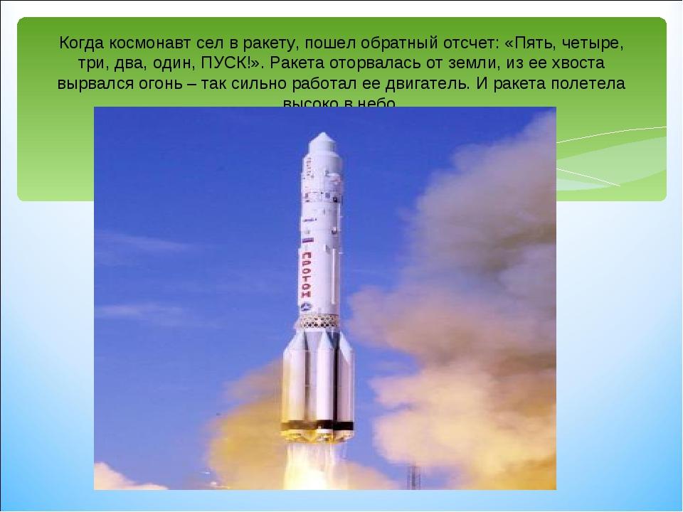 Когда космонавт сел в ракету, пошел обратный отсчет: «Пять, четыре, три, два,...