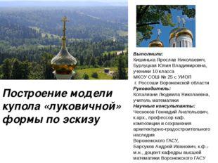 Выполнили: Кишинька Ярослав Николаевич, Бурлуцкая Юлия Владимировна, ученики