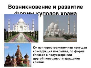 Возникновение и развитие формы куполов храма Ку́пол-пространственнаянесущая