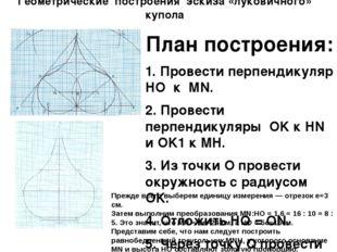 Геометрические построения эскиза «луковичного» купола План построения: 1. Про