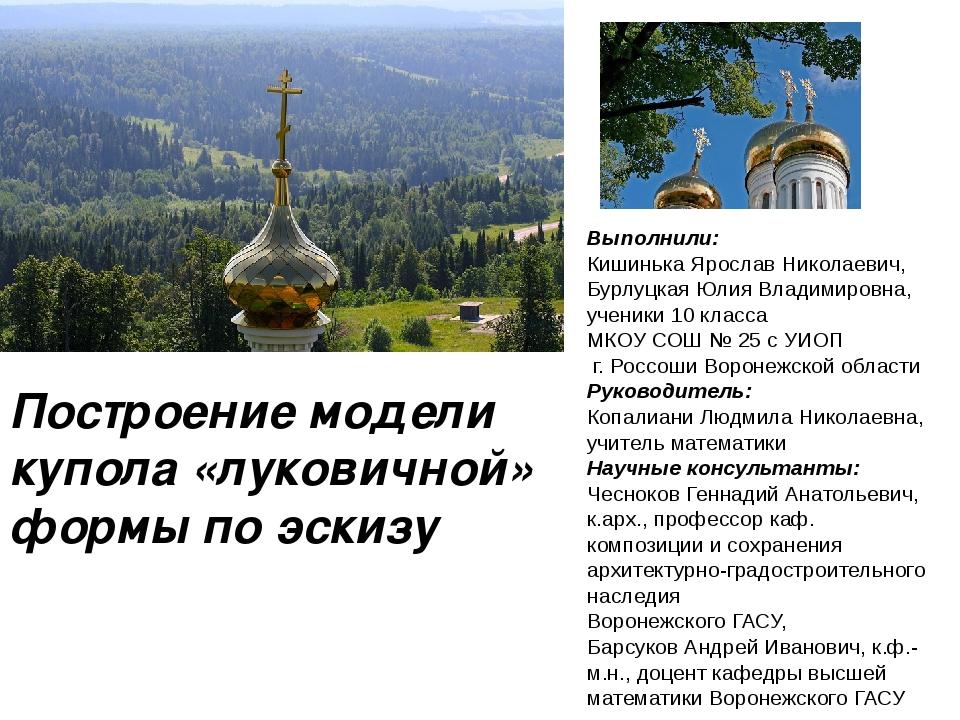 Выполнили: Кишинька Ярослав Николаевич, Бурлуцкая Юлия Владимировна, ученики...
