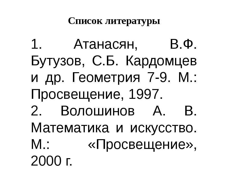 Список литературы 1. Атанасян, В.Ф. Бутузов, С.Б. Кардомцев и др. Геометрия 7...