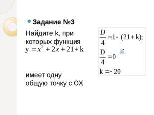 Задание №4 Найдите расстояние между осью параболы и осью ОУ