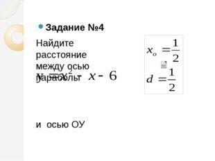 Задание №5 Найдите расстояние между осями симметрии парабол
