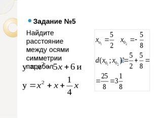 Задание №6 На каком расстоянии от начала координат находится вершина парабол