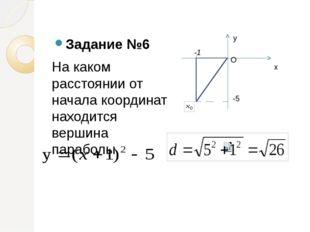Задание 7 По виду графиков функции сделайте вывод о знаках коэффициентов рис.