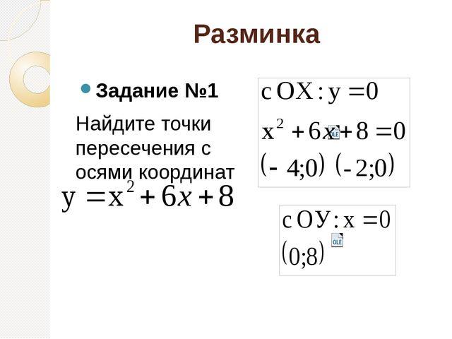Задание №2 Найдите уравнение оси параболы и координаты ее вершины